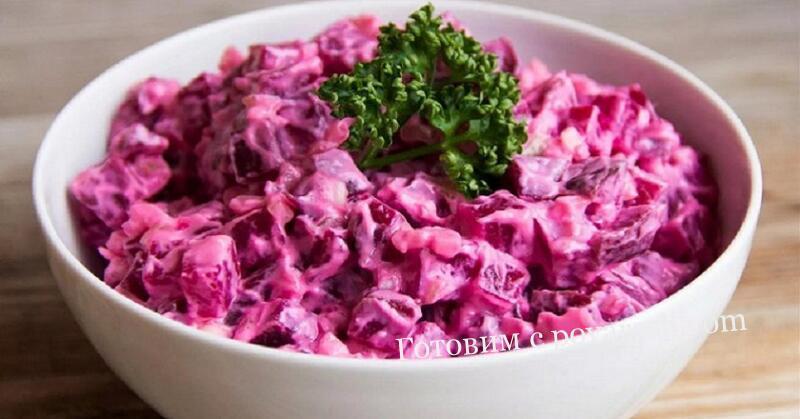 салат из свеклы розовые щечки
