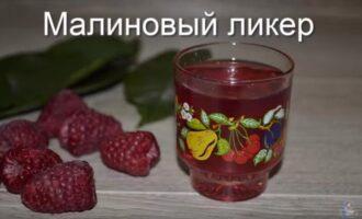 малиновый ликер на водке