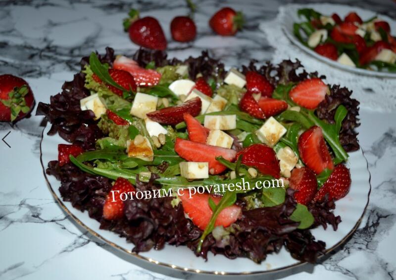 Салат с рукколой, клубникой, моцареллой и кедровыми орешками