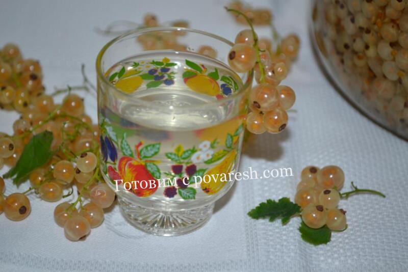 настойка из белой смородины на водке в домашних условиях