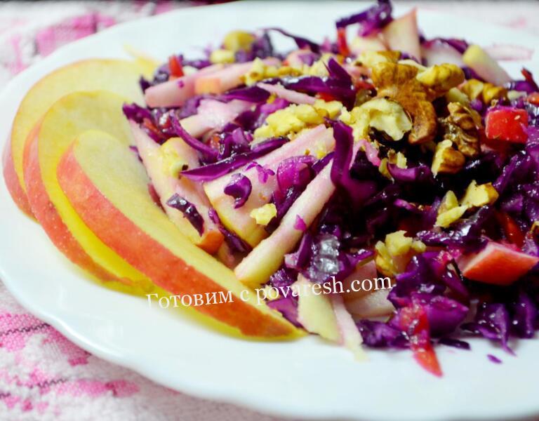 Салат из красной капусты с морковью и яблоками