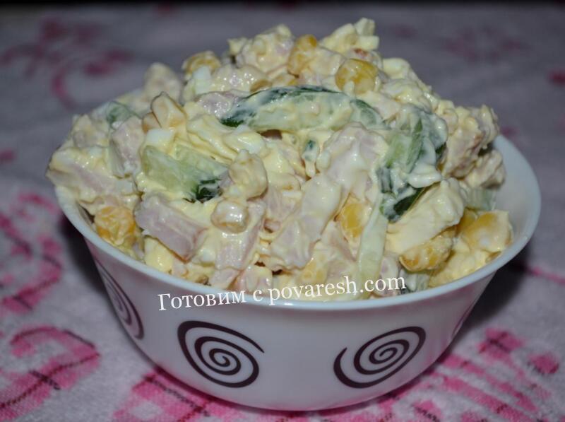 Салат с ветчиной, кукурузой, сыром и свежим огурцом