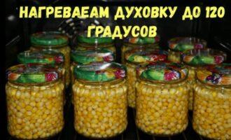 Кукуруза консервированная на зиму без стерилизации с лимонной кислотой